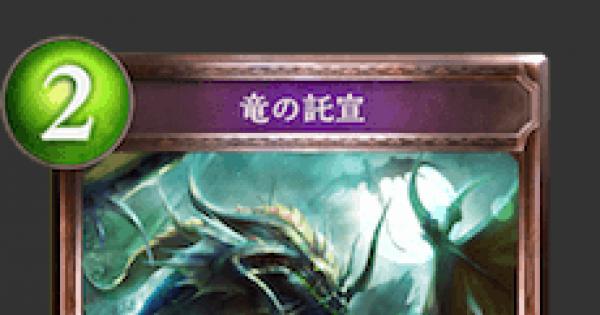 【シャドバ】竜の託宣の評価と採用デッキ【シャドウバース】
