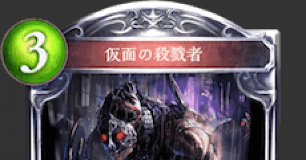 【シャドバ】仮面の殺戮者の評価と採用デッキ【シャドウバース】