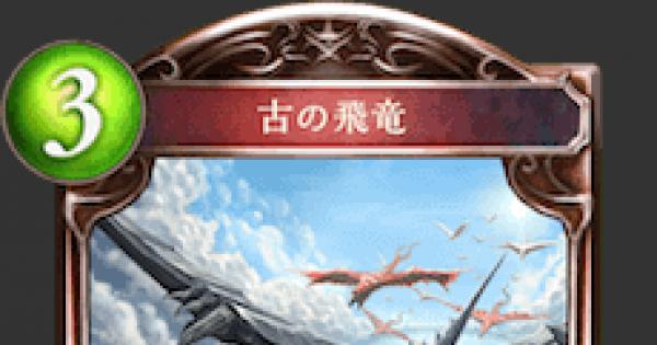 【シャドバ】古の飛竜の評価と採用デッキ【シャドウバース】
