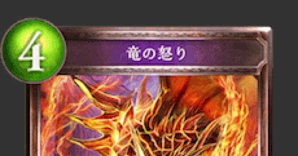 【シャドバ】竜の怒りの評価と採用デッキ【シャドウバース】