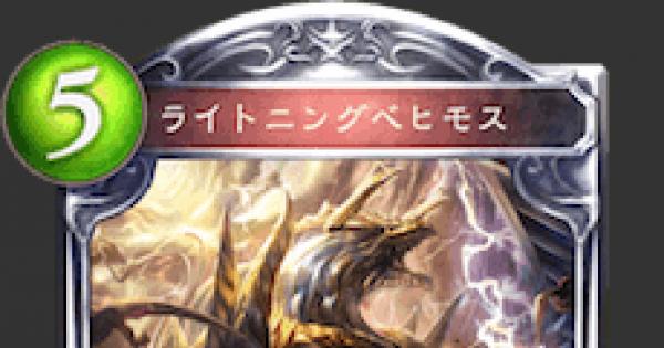 【シャドバ】ライトニングベヒモスの評価と採用デッキ【シャドウバース】