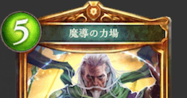 【シャドバ】魔導の力場の評価と採用デッキ【シャドウバース】