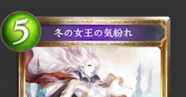 【シャドバ】冬の女王の気紛れの評価と採用デッキ【シャドウバース】