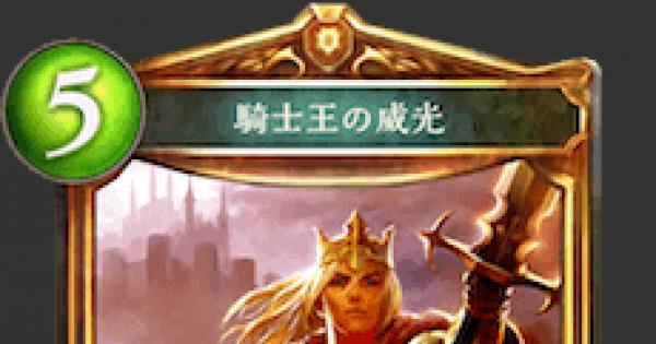 【シャドバ】騎士王の威光の評価と採用デッキ【シャドウバース】