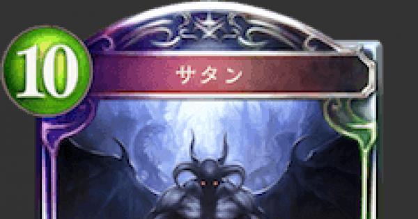 【シャドバ】サタンの評価と採用デッキ【シャドウバース】