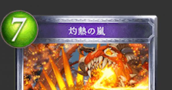 【シャドバ】灼熱の嵐の評価と採用デッキ【シャドウバース】