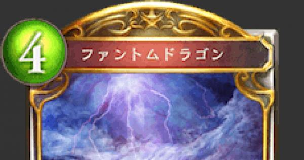 【シャドバ】ファントムドラゴンの評価と採用デッキ【シャドウバース】