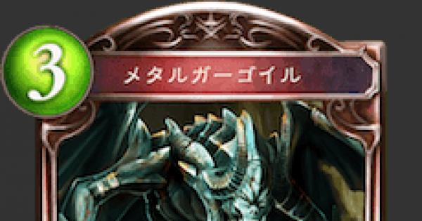 【シャドバ】メタルガーゴイルの評価と採用デッキ【シャドウバース】