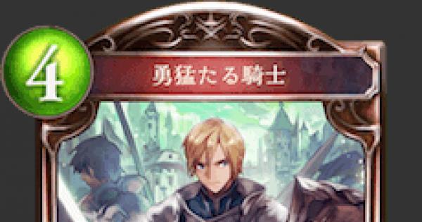 【シャドバ】勇猛たる騎士の評価と採用デッキ【シャドウバース】