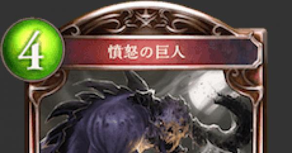 【シャドバ】憤怒の巨人の評価と採用デッキ【シャドウバース】