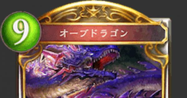 【シャドバ】オーブドラゴンの評価と採用デッキ【シャドウバース】