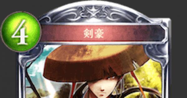 【シャドバ】剣豪の評価と採用デッキ【シャドウバース】