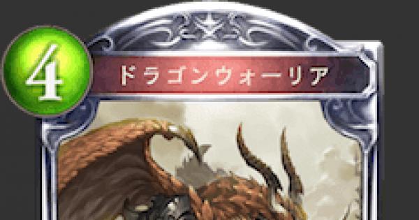 【シャドバ】ドラゴンウォーリアの評価と採用デッキ【シャドウバース】
