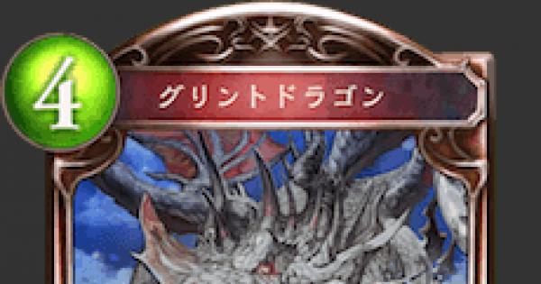 【シャドバ】グリントドラゴンの評価と採用デッキ【シャドウバース】
