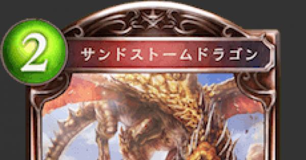 【シャドバ】サンドストームドラゴンの評価と採用デッキ【シャドウバース】