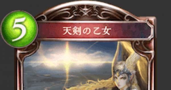 【シャドバ】天剣の乙女の評価と採用デッキ【シャドウバース】