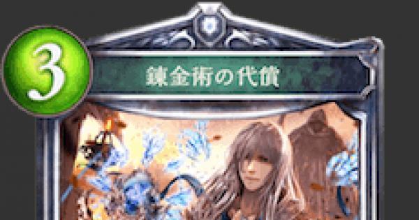 【シャドバ】錬金術の代償の評価と採用デッキ【シャドウバース】
