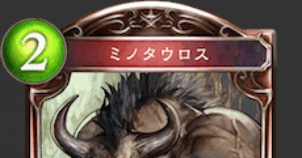 【シャドバ】ミノタウロスの評価と採用デッキ【シャドウバース】