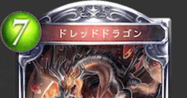 【シャドバ】ドレッドドラゴンの評価と採用デッキ【シャドウバース】