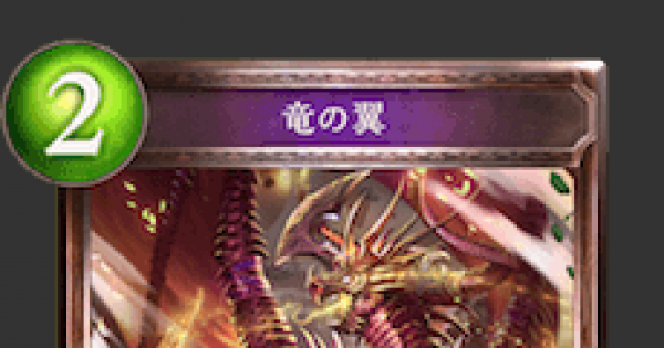 【シャドバ】竜の翼の評価と採用デッキ【シャドウバース】