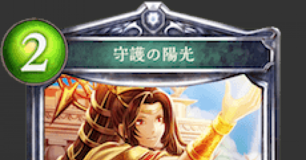 【シャドバ】守護の陽光の評価と採用デッキ【シャドウバース】