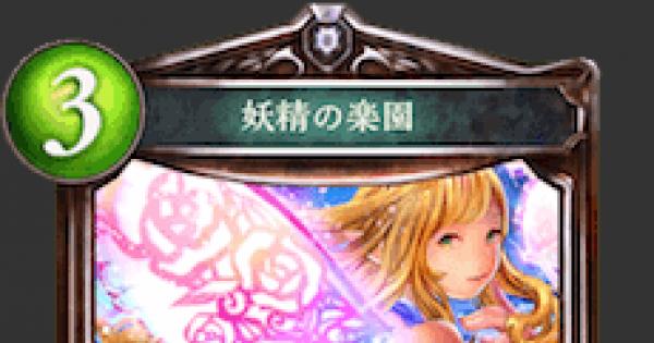 【シャドバ】妖精の楽園の評価と採用デッキ【シャドウバース】