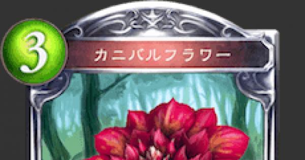 【シャドバ】カニバルフラワーの評価と採用デッキ【シャドウバース】
