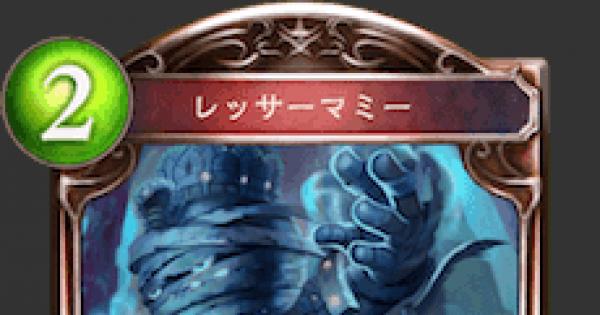 【シャドバ】レッサーマミーの評価と採用デッキ【シャドウバース】