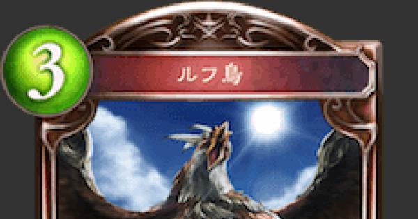 【シャドバ】ルフ鳥の評価と採用デッキ【シャドウバース】