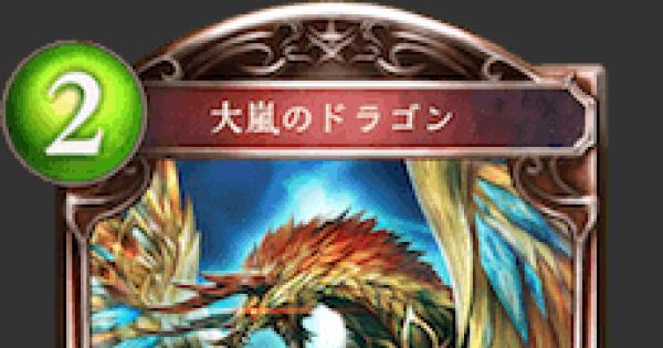 【シャドバ】大嵐のドラゴンの評価と採用デッキ【シャドウバース】