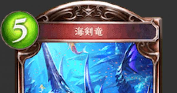 【シャドバ】海剣竜の評価と採用デッキ【シャドウバース】