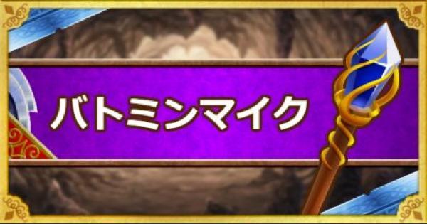 【DQMSL】バトミンマイク(A)の能力とおすすめの錬金効果