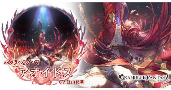 【グラブル】アオイドスの評価【グランブルーファンタジー】