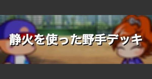 【パワプロアプリ】木場静火を使った野手育成デッキ【パワプロ】