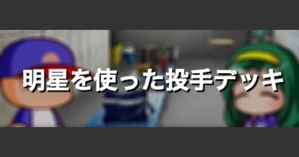 【パワプロアプリ】明星雪華を使った投手育成デッキ【パワプロ】