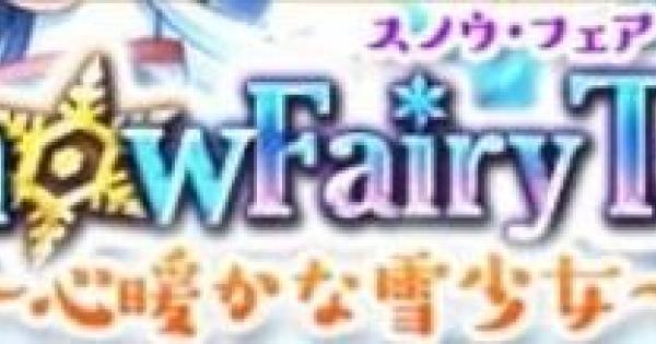 【白猫】ロッカイベント1完全攻略チャート