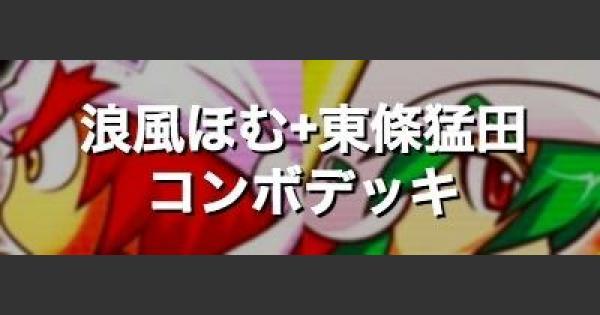 【パワプロアプリ】【野手育成】浪ほむ+東猛コンボデッキ【パワプロ】