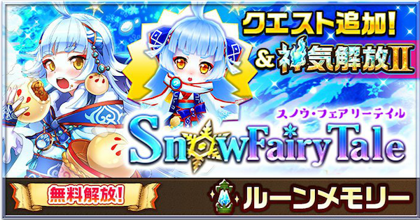 【白猫】SnowFairyTale2攻略チャート | ナイトメア追加