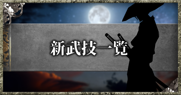 新武技一覧|DLC3弾