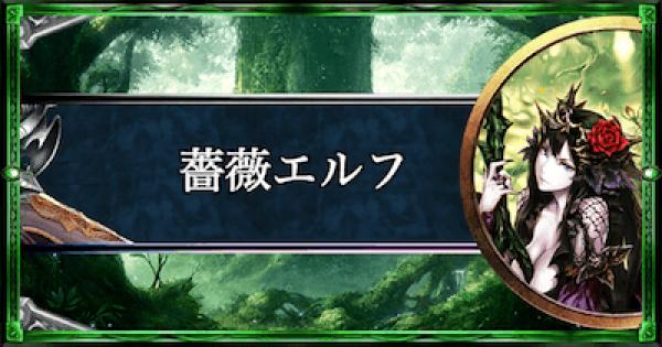 【シャドバ】薔薇エルフのアンリミテッド最新デッキレシピ【シャドウバース】