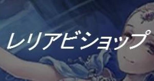 【シャドバ】レリアビショップのデッキレシピ【シャドウバース】