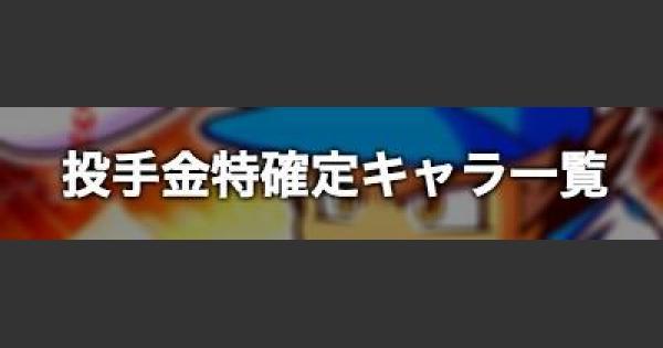 【パワプロアプリ】金特(投手用)の入手確定キャラ一覧【パワプロ】