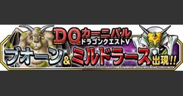 【DQMSL】エビルマウンテン(みんなで冒険)攻略!ちからの盾を入手!