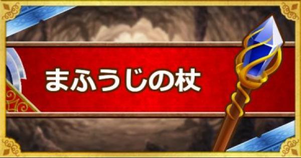 【DQMSL】まふうじの杖(A)の能力とおすすめの錬金効果