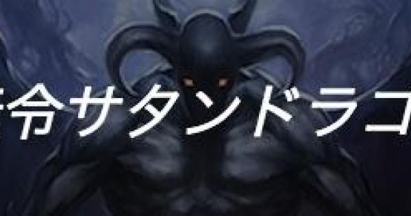 【シャドバ】伝令サタンドラゴンのデッキレシピと立ち回り【シャドウバース】