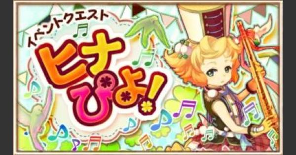 【白猫】ヒナイベント「ヒナぴよ!」の攻略と報酬 | 爛漫級追加!