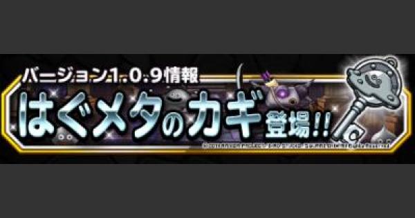 【DQMSL】はぐメタのカギ(メタ鍵)登場!
