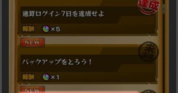 【モンスト】〈速報〉Ver.5.6アップデート情報!