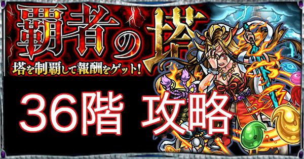 【モンスト】覇者の塔【36階】攻略と適正キャラランキング
