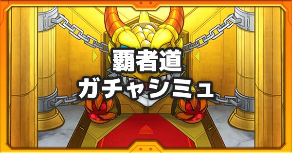 【モンスト】覇者道のガチャシミュレーター